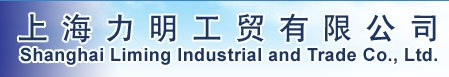 logo-Shanghai Liming Industrial And Trade Co., Ltd.,