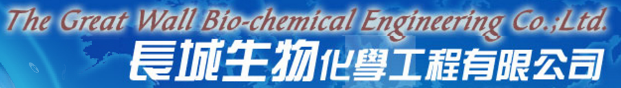 logo-the greatwall bio-chemical Engineering Co.,ltd